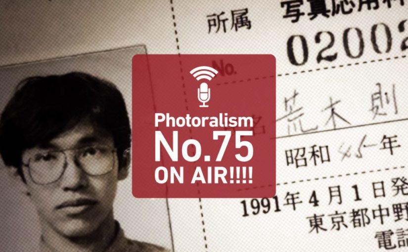 Photoralism No.75